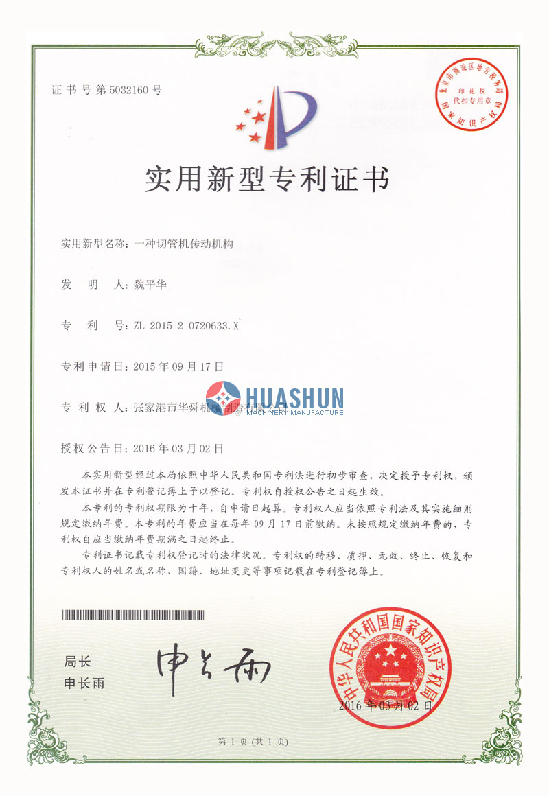 2015 new patent for pipe cutting machine 11