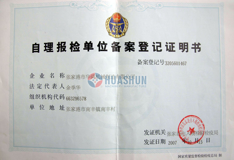 Self-inspection inspection unit record registration certificate
