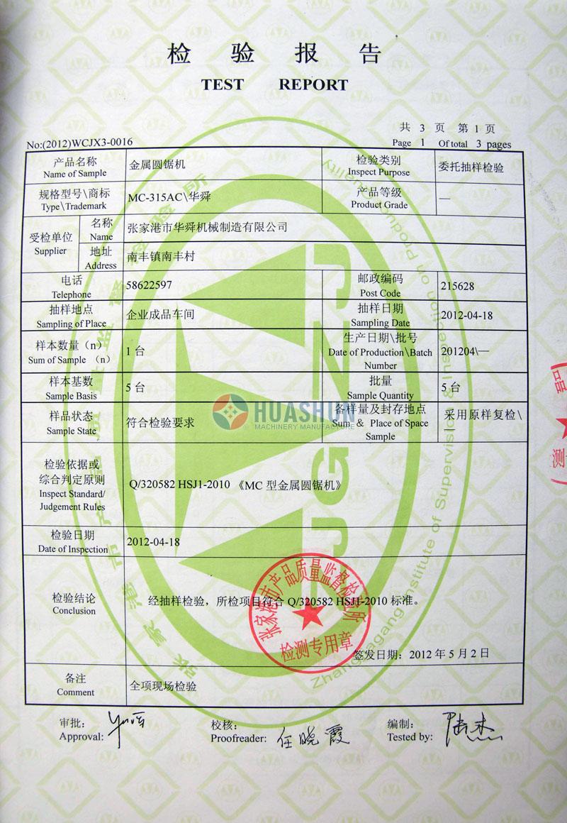 Metal circular saw machine test report