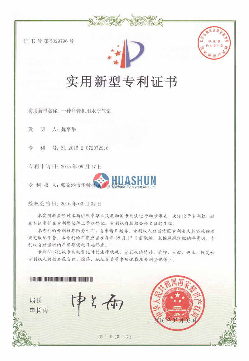 2015 new patent for pipe bending machine 2