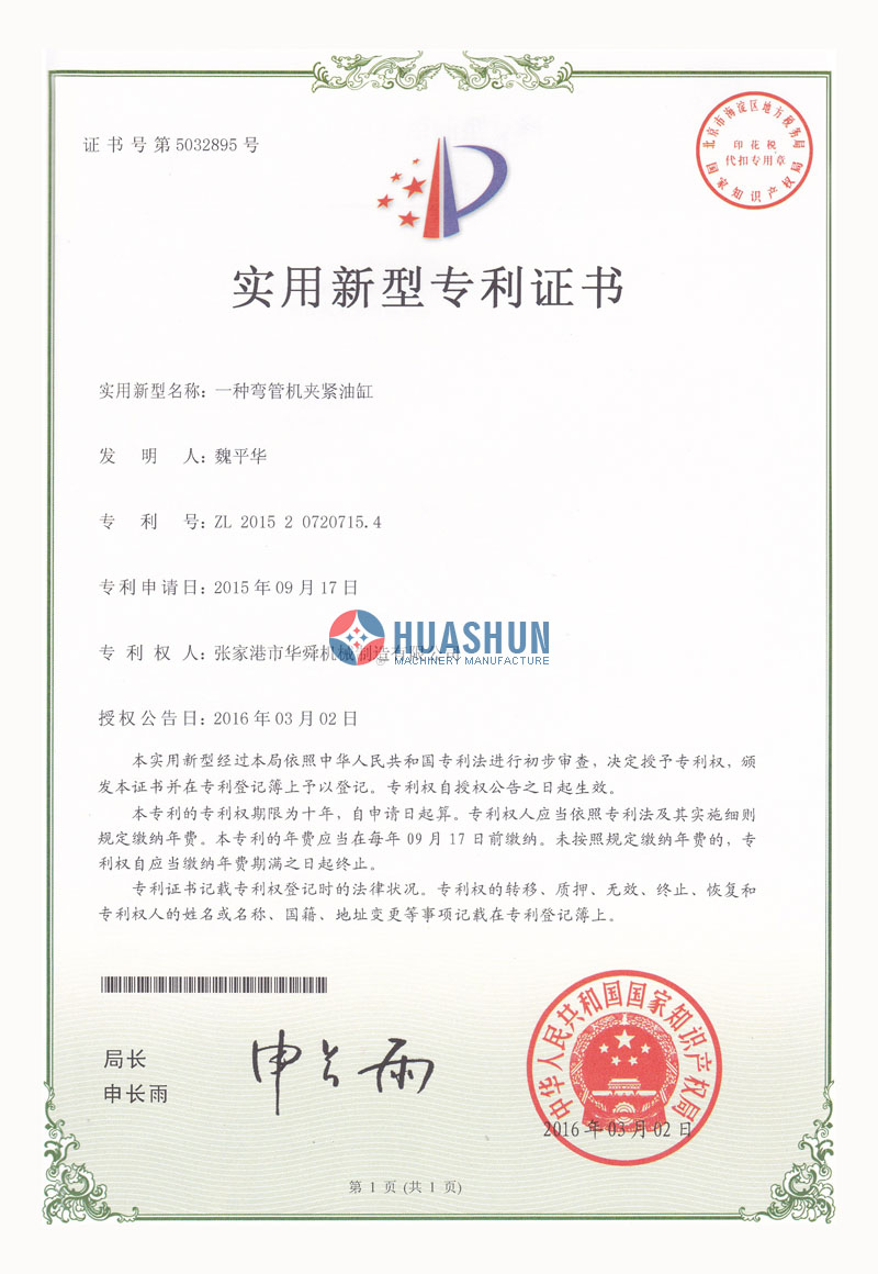 2015 new patent for pipe bending machine 1